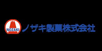 ノザキ製菓